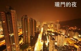 香港一手房屯门V CITY商场上盖珑门房价