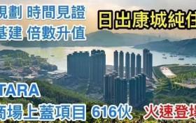 香港新楼盘将军澳日出康城第7B期提供504个住宅单位