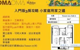 香港房产OMA OMA首轮推售229个单位