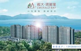 香港一手房《恒大珺珑湾2期》《恒大睿峰》近期成交