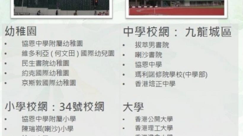 香港何文田校网