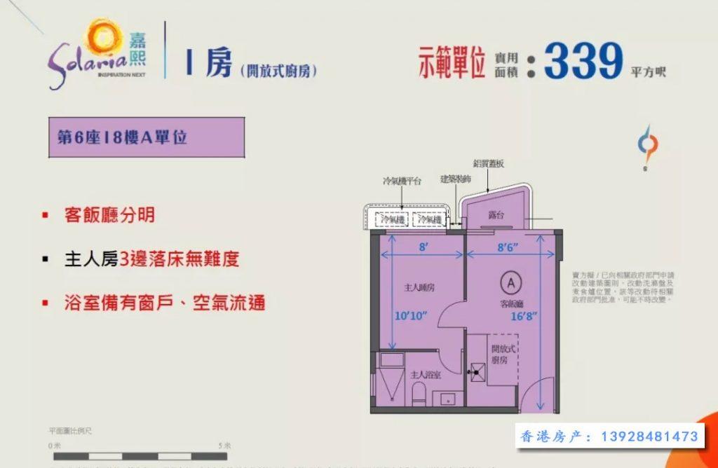 香港新楼盘嘉熙户图(二房)