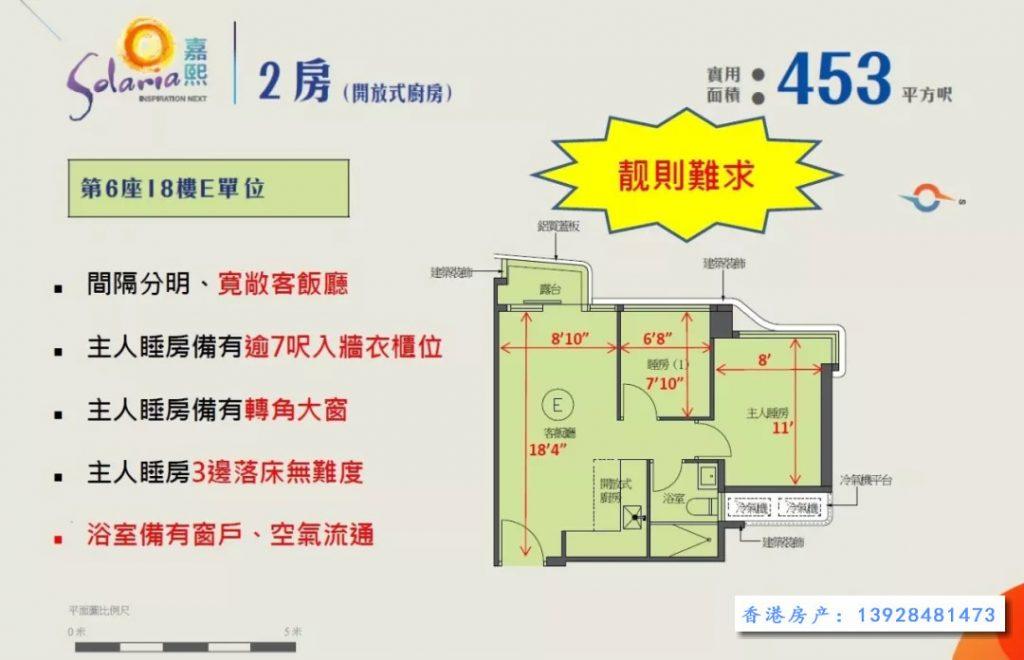 香港新楼盘嘉熙户图(两房)