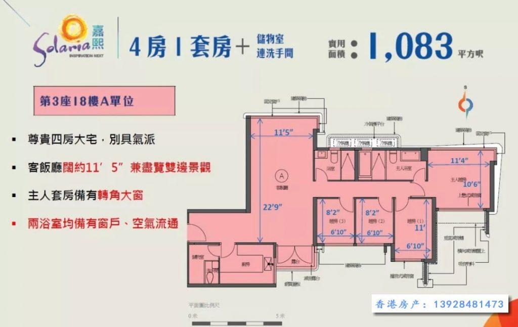 香港新楼盘嘉熙户图(四房)