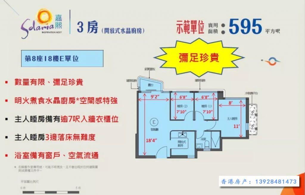 香港新楼盘嘉熙户图(三房)