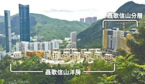 香港聂歌信山外观