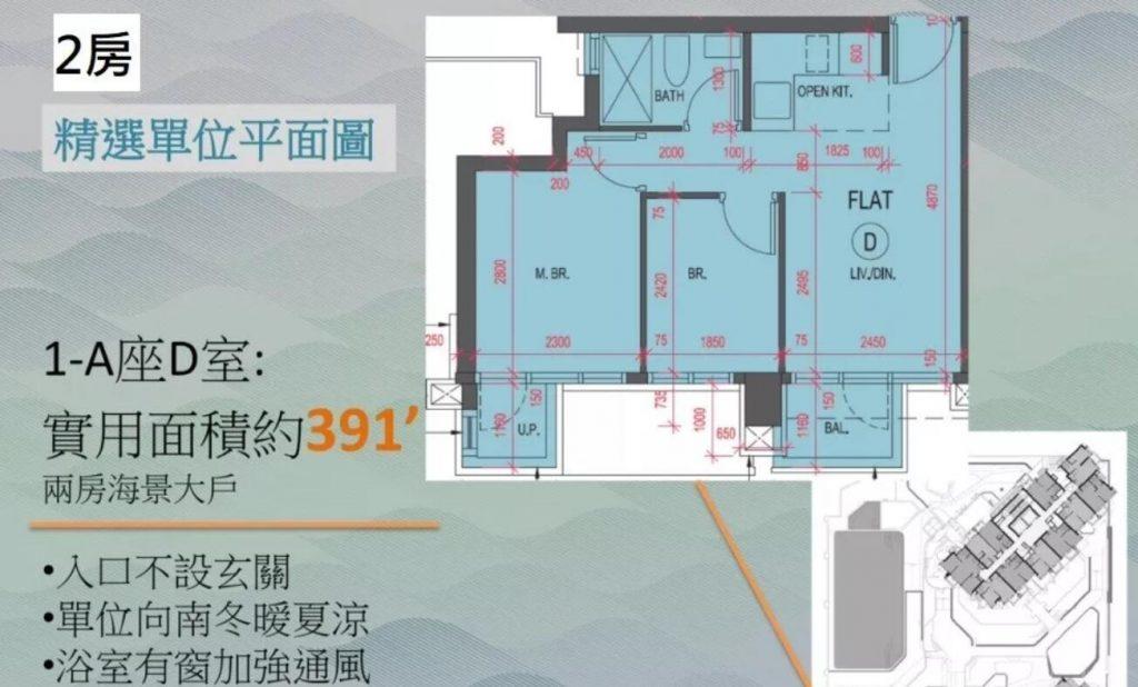 香港海傲湾户型2