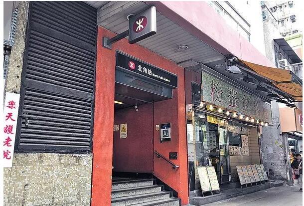 香港北角地铁站