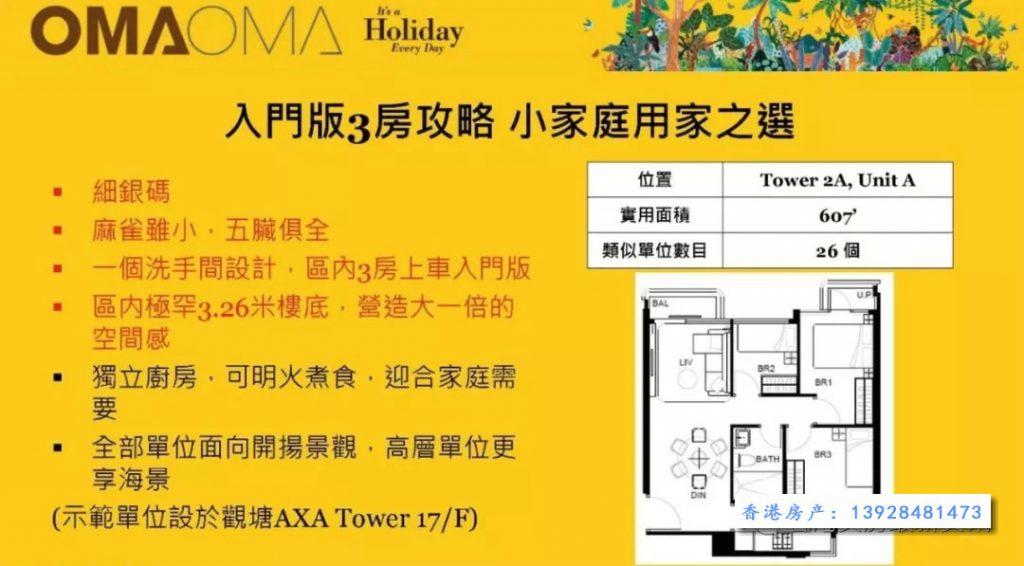 香港oma oma三房户型图 (2
