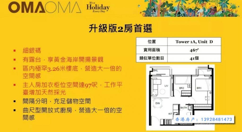 香港oma oma三房户型图 (1)