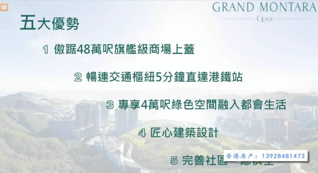GRAND MONTARA 五大优势