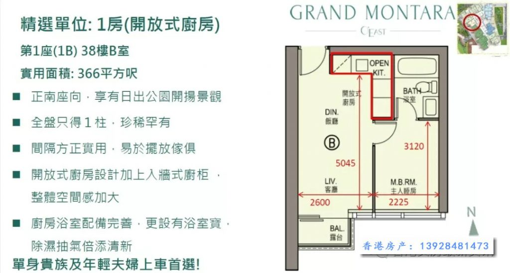 GRAND MONTARA 1房户型图