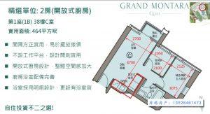 GRAND MONTARA两房 户型图