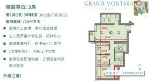 GRAND MONTARA 3户型图
