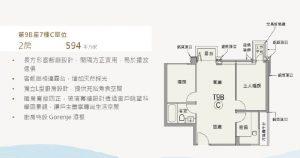 香港朗涛户型图4