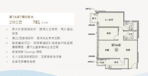 香港朗涛户型图5