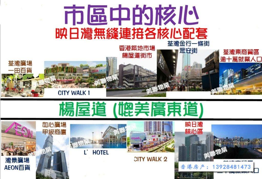 香港映日湾地处繁华地段