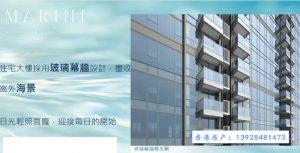 香港MARINI新楼盘