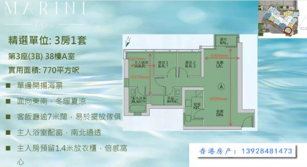 香港MARINI三房户型图