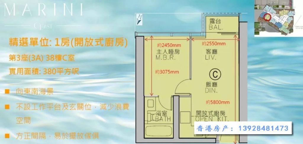 香港MARINI户型图