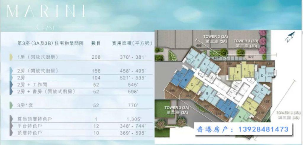 香港MARINI平面图
