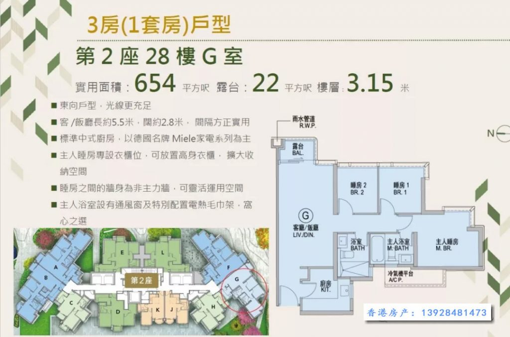 香港尚珒溋户型图(3房1)