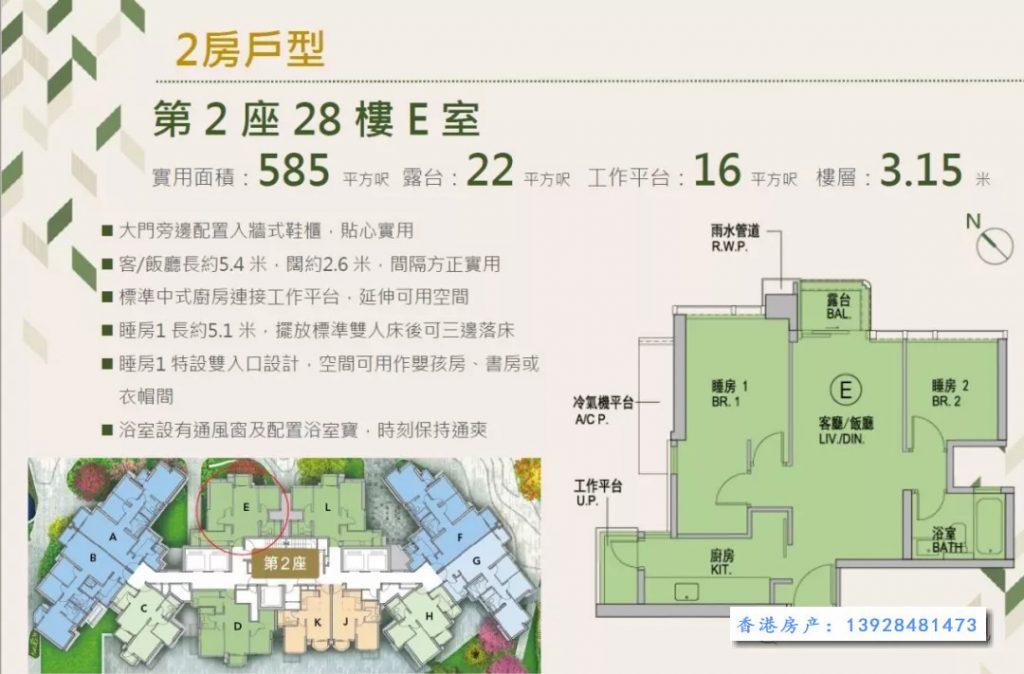 香港尚珒溋户型图(2房)