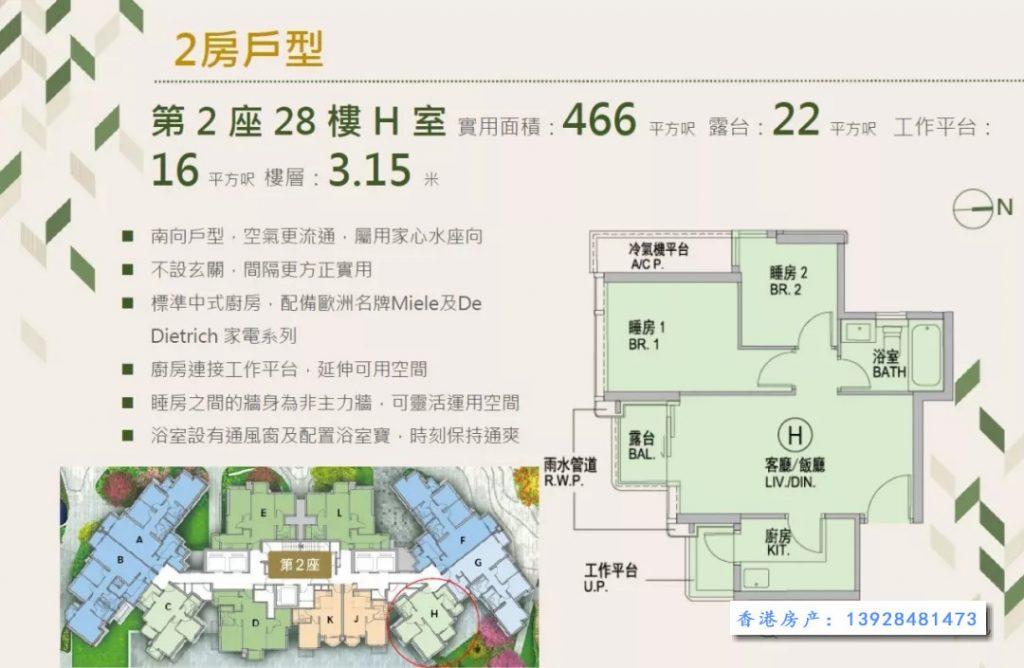 香港尚珒溋户型图1(2房)