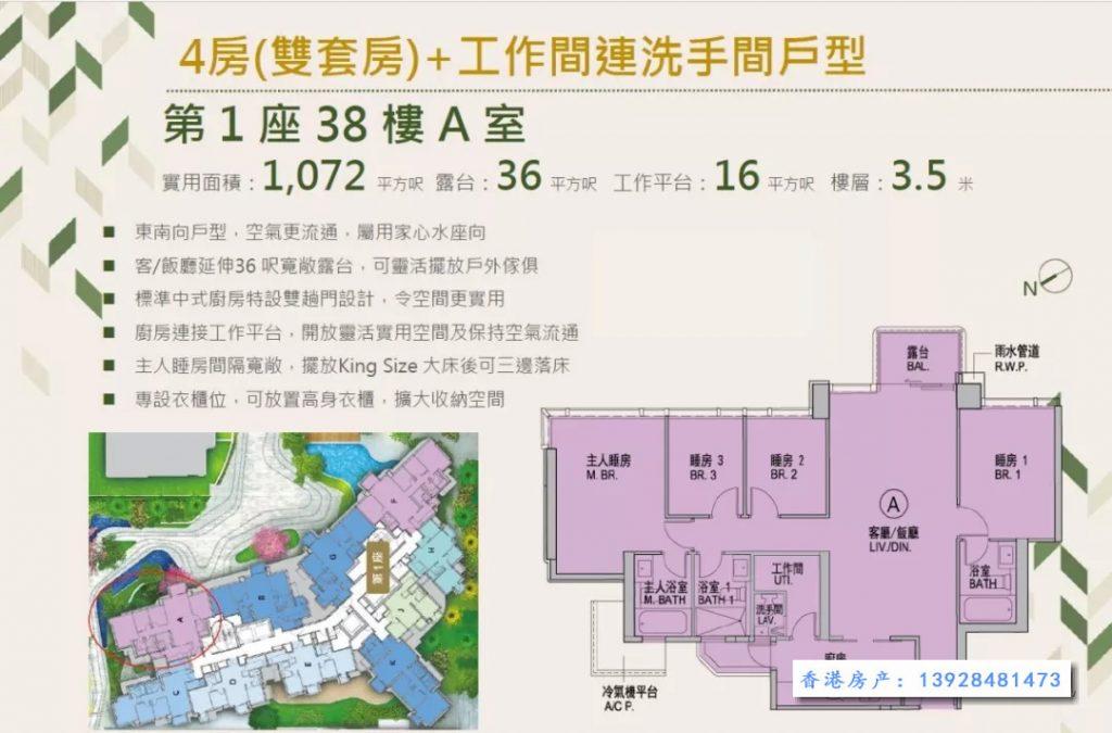 香港尚珒溋户型图(4房)