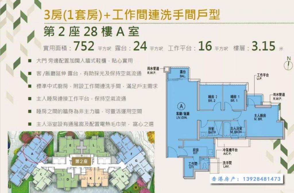 香港尚珒溋户型图(3房)