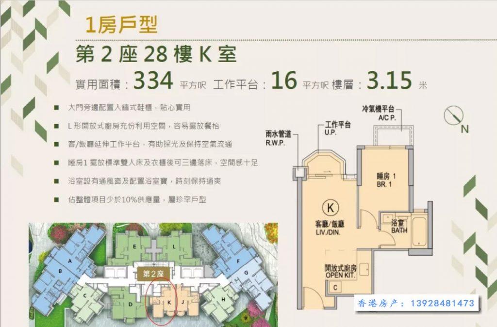 香港尚珒溋户型图(1房)
