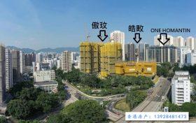 香港房产傲玟位于香港何文田地段