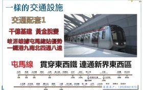 香港马鞍山地铁站