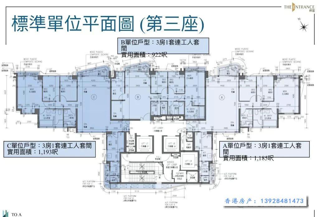 香港房产峻源第三座户型图