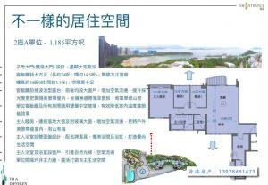 香港房产峻源户型图