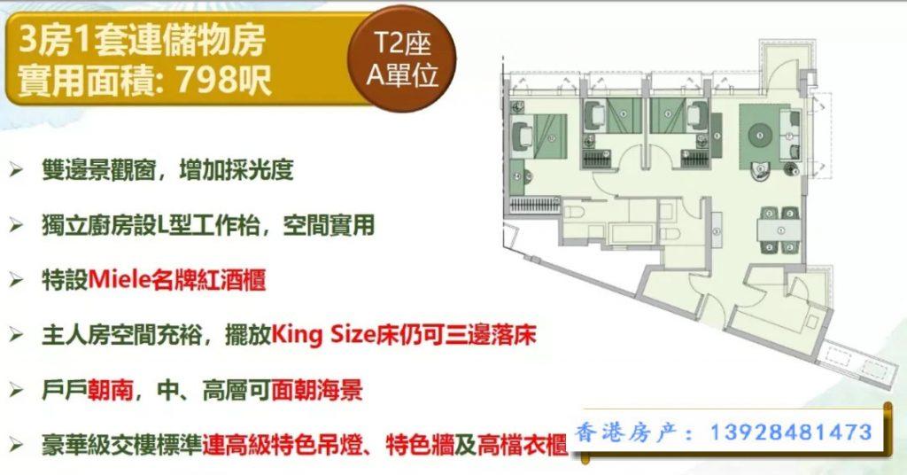 香港恒大珺珑湾户型图010