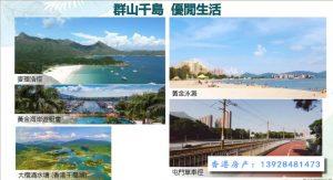 香港恒大珺珑湾介绍1