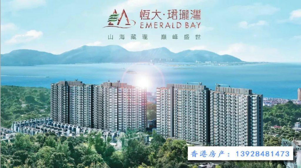 香港恒大珺珑湾效果图