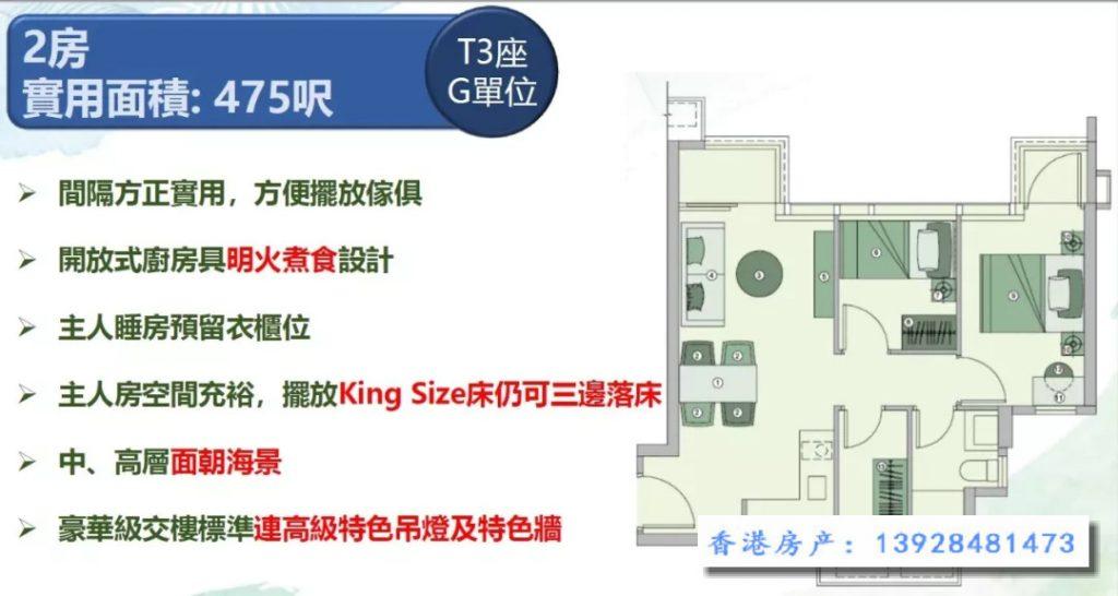 香港恒大珺珑湾户型图034
