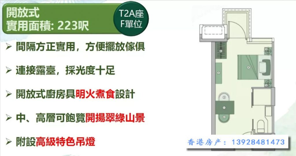 香港恒大珺珑湾户型图036