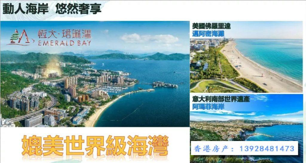 香港恒大珺珑湾介绍
