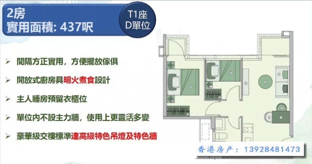 香港恒大珺珑湾户型图042