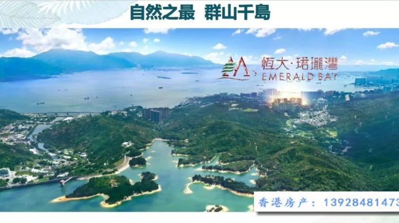 香港恒大珺珑湾远景