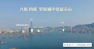 香港明翘汇