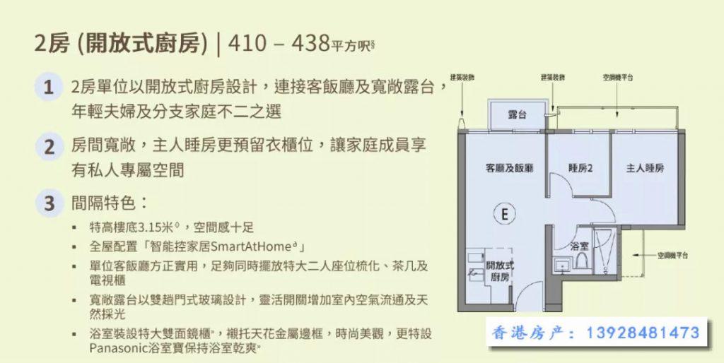 香港明翘汇户型图(2房)