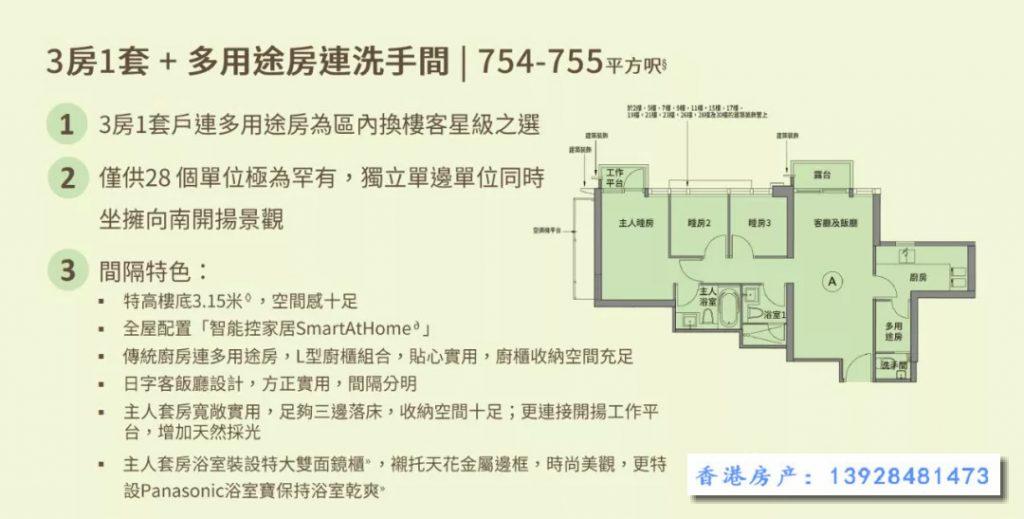 香港明翘汇户型图(3房)