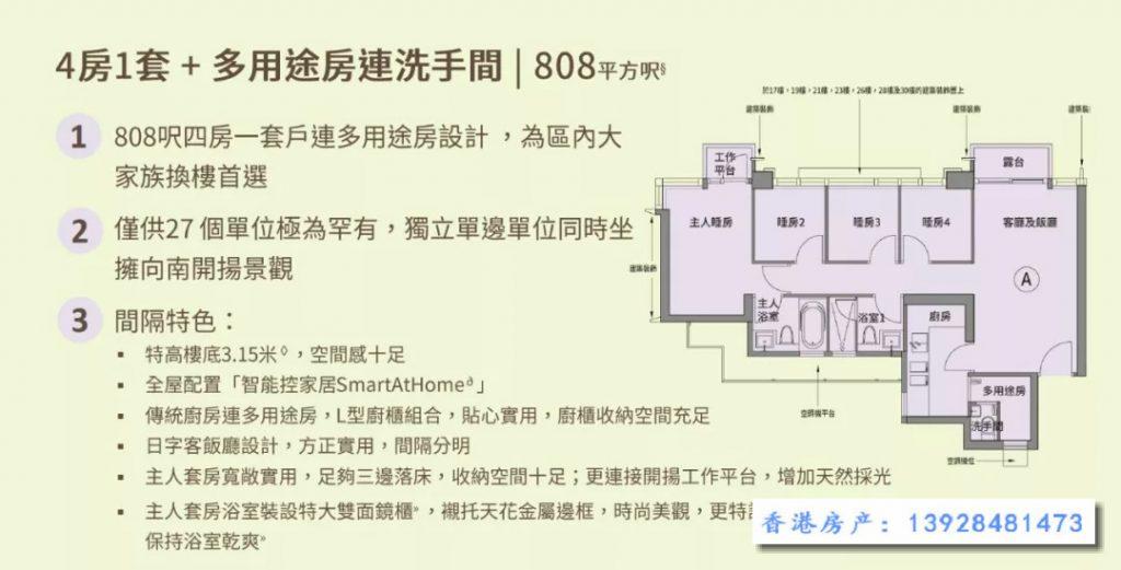 香港明翘汇户型图(4房)