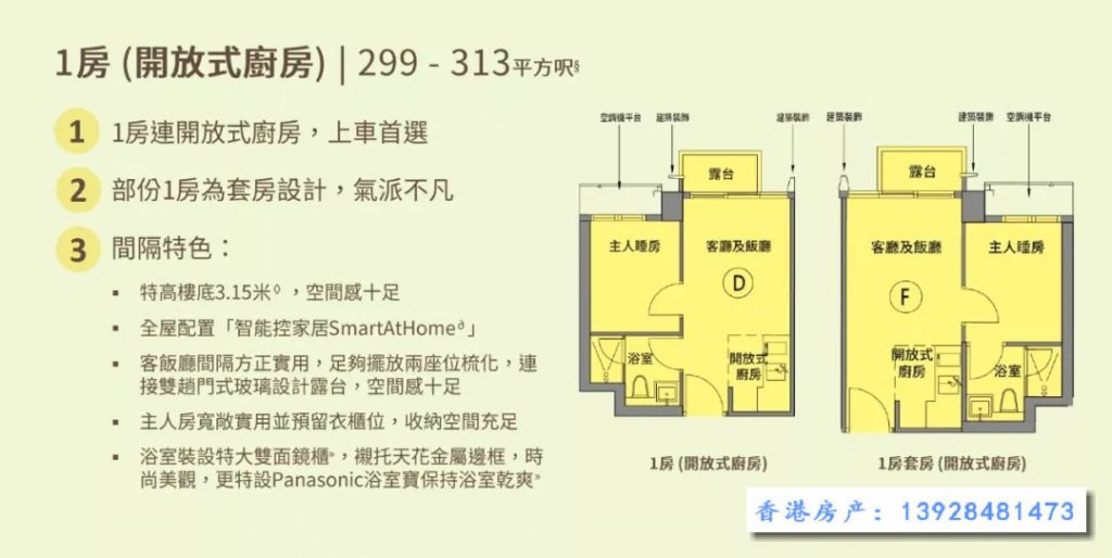 香港明翘汇户型图(1房)