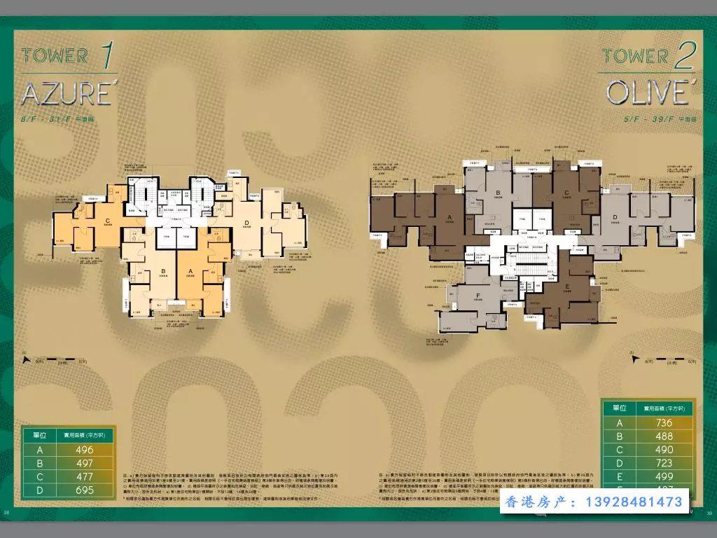 香港爱海颂户型图2