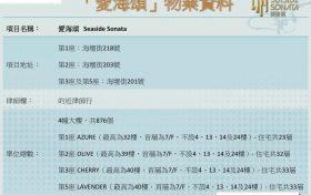 香港爱海颂基本资料